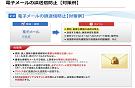 電子メールの誤送信防止【対策例】
