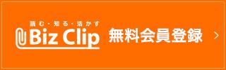 Biz Clip 無料会員登録