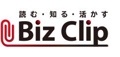 Biz Clip(ビズクリップ)-読む・知る・活かす