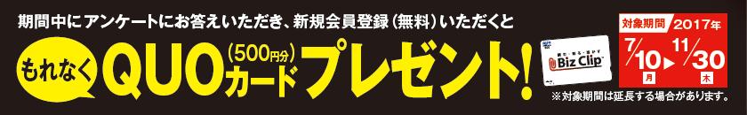 新規会員登録でQUOカード500円分プレゼントキャンペーン