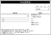 FAX送信状1