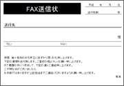 FAX送信状2