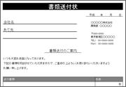 書類送付状1