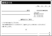書類送付状2