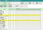 作業管理表