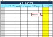 売掛金回収管理表