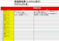 課題管理表(システム向け)