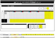 シフト管理表(月間)