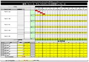 シフト管理表(週間)
