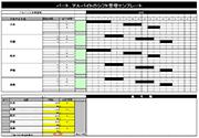 シフト管理表(日)