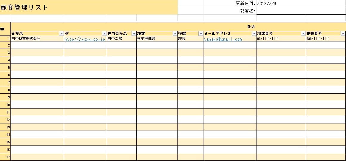 顧客管理表2