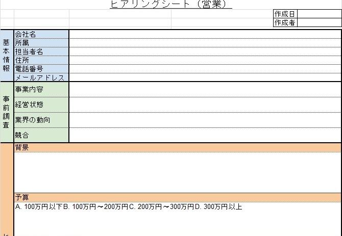 ヒアリングシート(営業)2