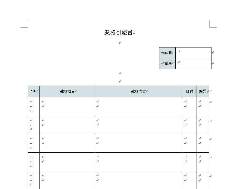 業務引継書1
