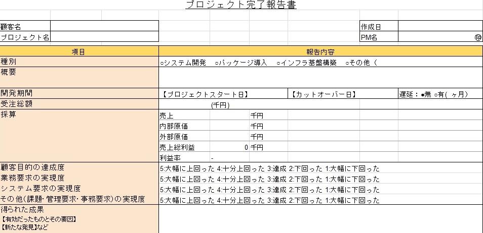 プロジェクト完了報告書2