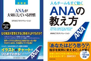 『図解版 ANAが大切にしている習慣』(扶桑社)の第4章では、ヒューマンエラー対策の詳細に触れている。『ANAの教え方』(KADOKAWA)には生形氏も登場する