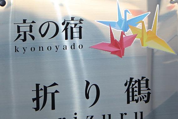 京都での民泊。Wi-Fi整備で集客力アップ