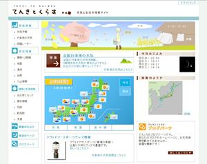 てんきとくらす■紫外線や熱中症などの季節に応じた健康予報や洗濯情報など、生活に密着した情報を掲載。また、天気予報や防災情報(台風、地震、津波)では最新の情報がチェックできる http://tenkura.n-kishou.co.jp/tk/