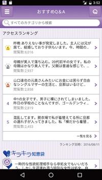 デザイン・シンキングを適用する前のアンドロイド版「Yahoo!知恵袋」のアプリ画面。アクセスランキングは表示できた