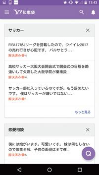 デザイン・シンキング適用後のアプリ画面。ユーザーがキーワードで検索できたり、画面右下のアイコンで投稿しやすくしたりしている