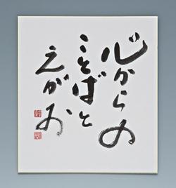 2017年に、塩沼亮潤大阿闍梨が読者に贈る言葉。心からの言葉と笑顔があってこそ、相手に思いが伝わっていく