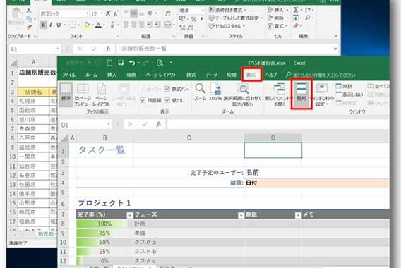 Excelの複数シートを自在に操って時短