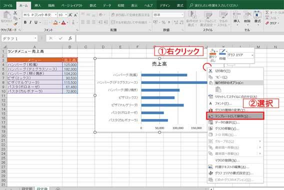Excel横棒グラフを、正しい項目順に自動で並べる