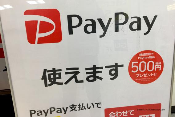 PayPay祭り再び?乗り遅れ組へスマホ決済