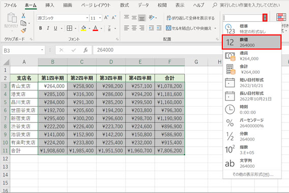 「1000円」と書いたら計算できなくなった!