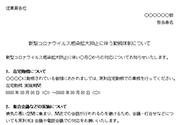 【新型コロナウイルス対応】在宅勤務実施のお知らせ(社内向け)