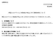 【新型コロナウイルス対応】在宅勤務実施のお知らせ(取引先向け)