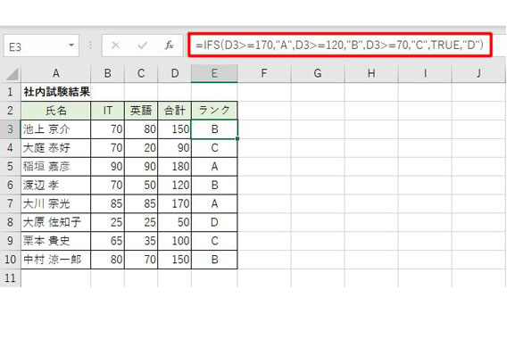 Excelの新「複数条件の場合分け」が使える