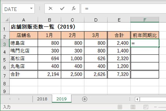 Excel内シートの追加更新。参照式の一括変更