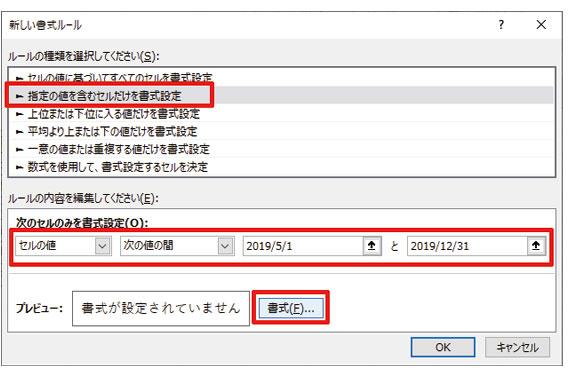 Excelで「令和1年」を「令和元年」に変更する