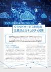 テレワーク時代に知っておくべきクラウドサービス利用の注意点とセキュリティ対策
