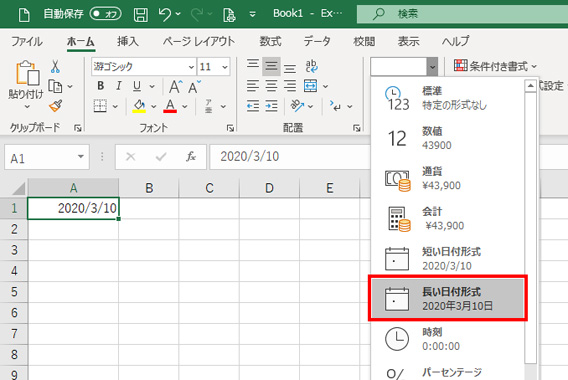 Excelで日付の表示形式を自分の好みに