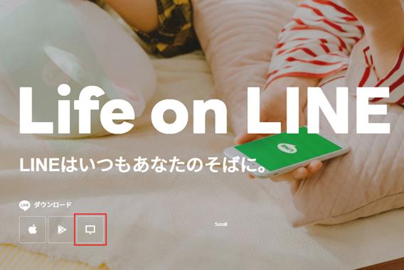 LINEをパソコンで使う~導入・基本利用編
