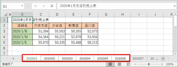 別 反映 エクセル シート エクセルで特定の項目だけを抽出して別シートに表示する