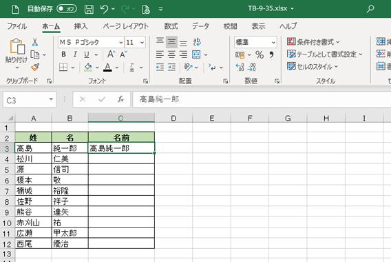 Excelのフラッシュフィルでセルの結合や分割を簡単に