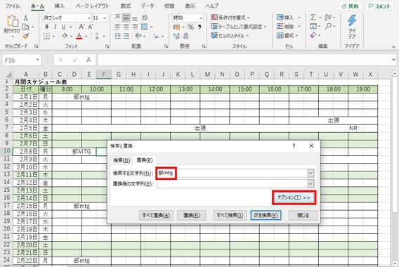 Excelで文字以外の書式や装飾も一気に置換