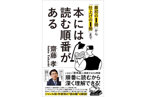 「知性の地図」を知る最初の1冊を指南!