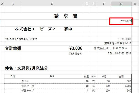 【Excel編】日付や時刻を素早く入力する