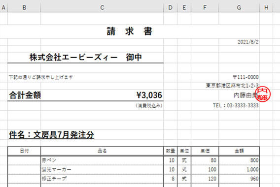Excel書類に電子印鑑を押す